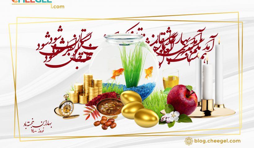 آغاز نوروز 1400 مبارک